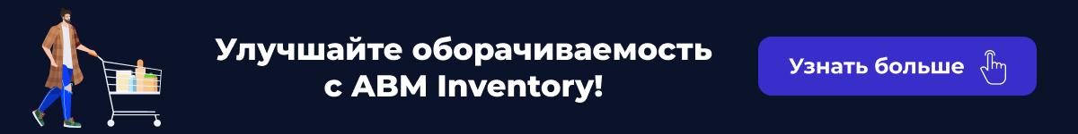 Баннер-abm-inventory-4-марта