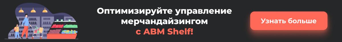 абм-управление-мерчандайзингом