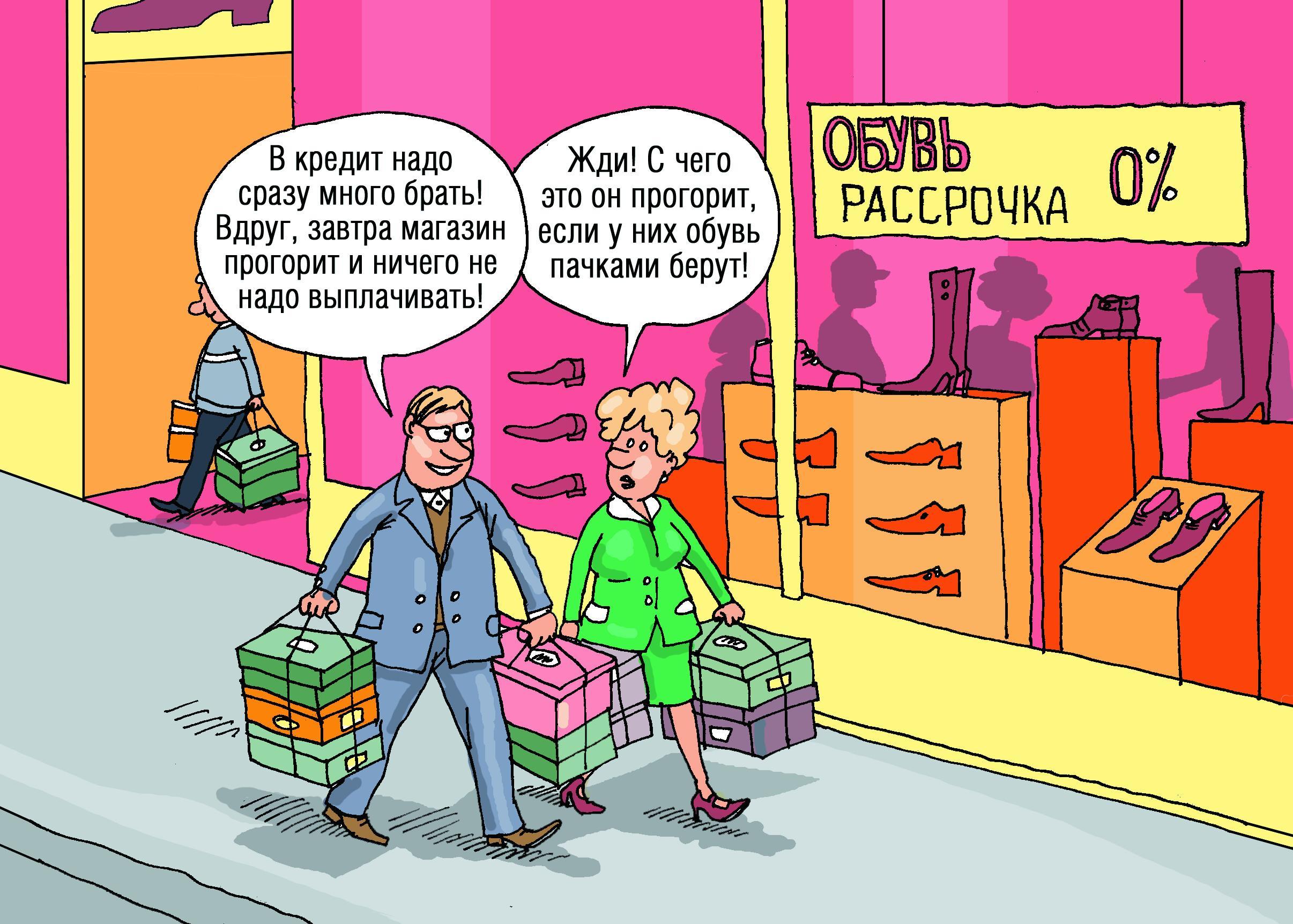 Магазины обувь в кредит