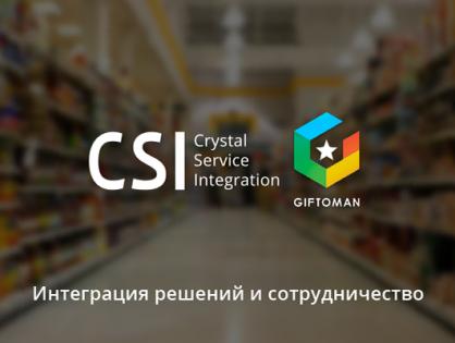 Сокращение упущенных продаж. Интеграция CSI и Giftoman поможет увеличить оборот магазина