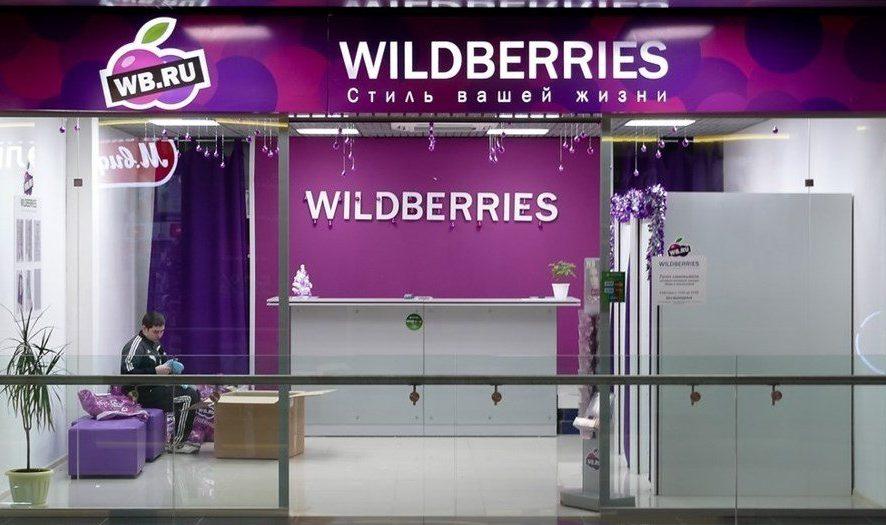 Онлайн-ритейлер Wildberries начал продавать детское питание