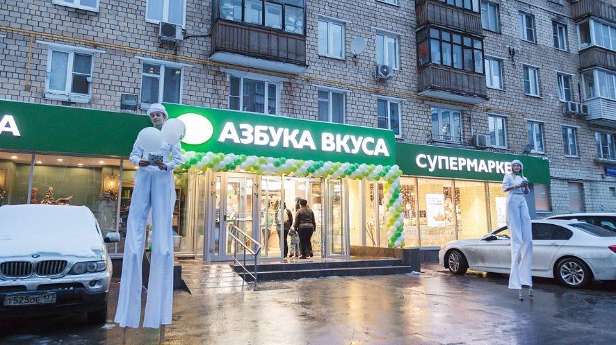 «Азбука Вкуса» открыла 50-ю торговую точку в центральном административном округе Москвы