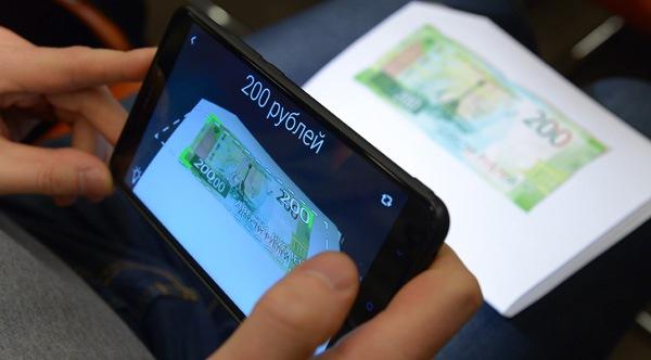 «Гознак» выпустил приложение для проверки новых 2000 и 200 рублей