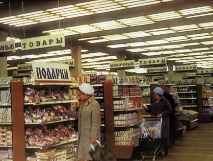 Торговля на службе социализма: универсам, или попытка советского супермаркета