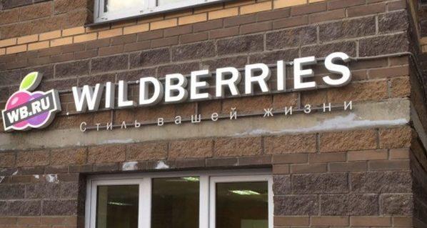 «СТС Медиа» подал в суд на Wildberries из-за совместного проекта по выпуску платьев