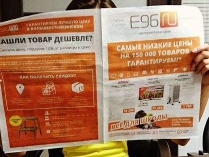 Как уральский интернет-магазин E96.ru зарабатывал миллиарды — а потом тихо закрылся