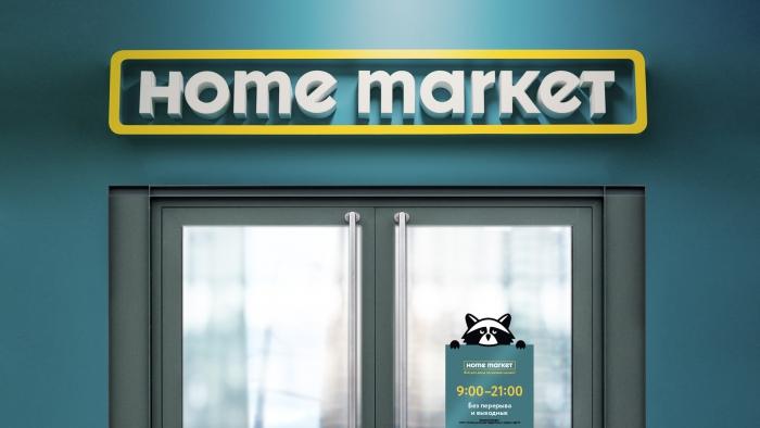 Магазины «Заодно» станут частью сети Home Market