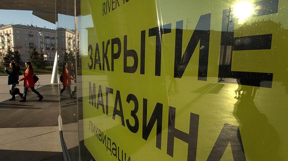 Какие сети покинули российский рынок с марта 2017-го
