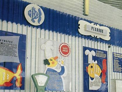 «Океан» - советская сеть рыбных магазинов с капиталистическим душком