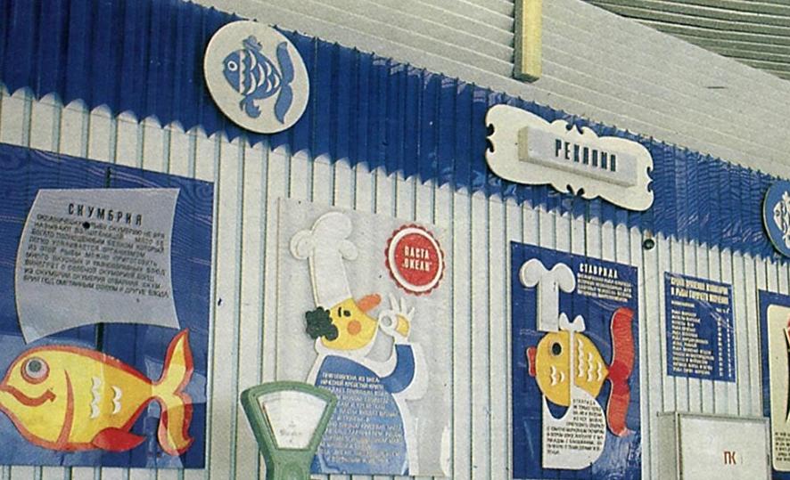 Легенды советской торговли: «Океан» - сеть рыбных магазинов с капиталистическим душком