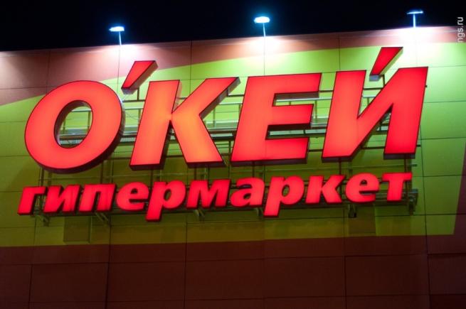 «О'Кей» и «Ашан» возобновили переговоры о продаже гипермаркетов