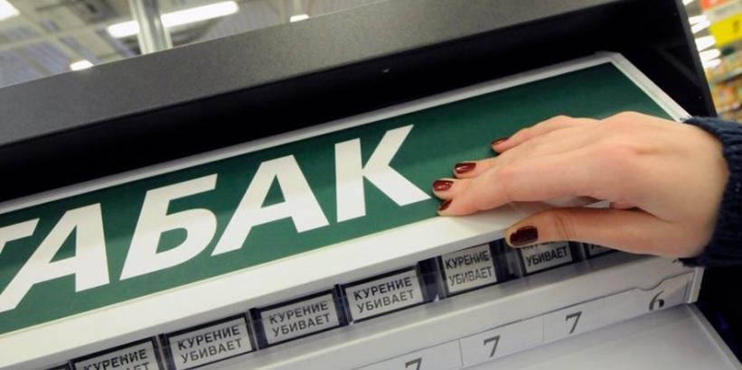 Маркировка сигарет может стоить мелкой рознице 16,8 млрд рублей в год