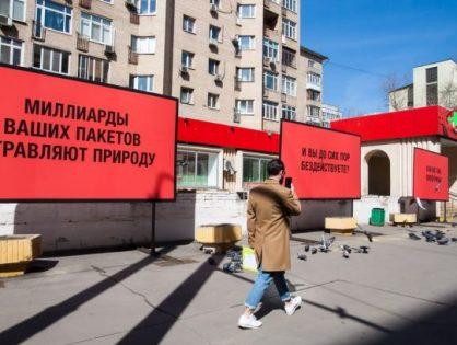 Активисты «Гринпис» установили три билборда у «Пятёрочки»