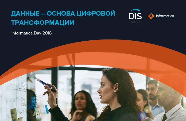 Форум DIS Group «Данные – основа цифровой трансформации. Informatica Day 2018»