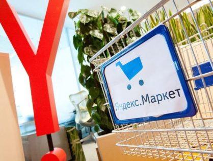 Tmall начнёт продавать товары через «Яндекс.Маркет»