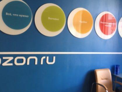 Логины и пароли 450 тысяч клиентов Ozon оказались в открытом доступе