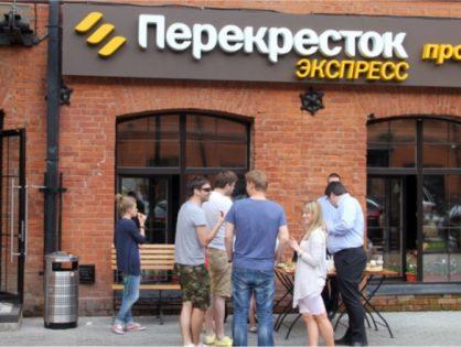 X5 Retail Group может полностью закрыть магазины «Перекрёсток Экспресс»