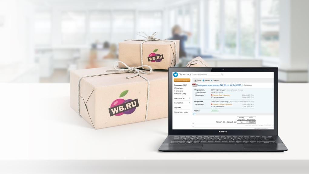 Как интернет-магазин Wildberries отказался от бумаги и перешел с поставщиками на электронные документы