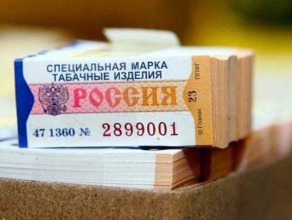 Акциз на табачные изделия россия табак кальян опт прайс