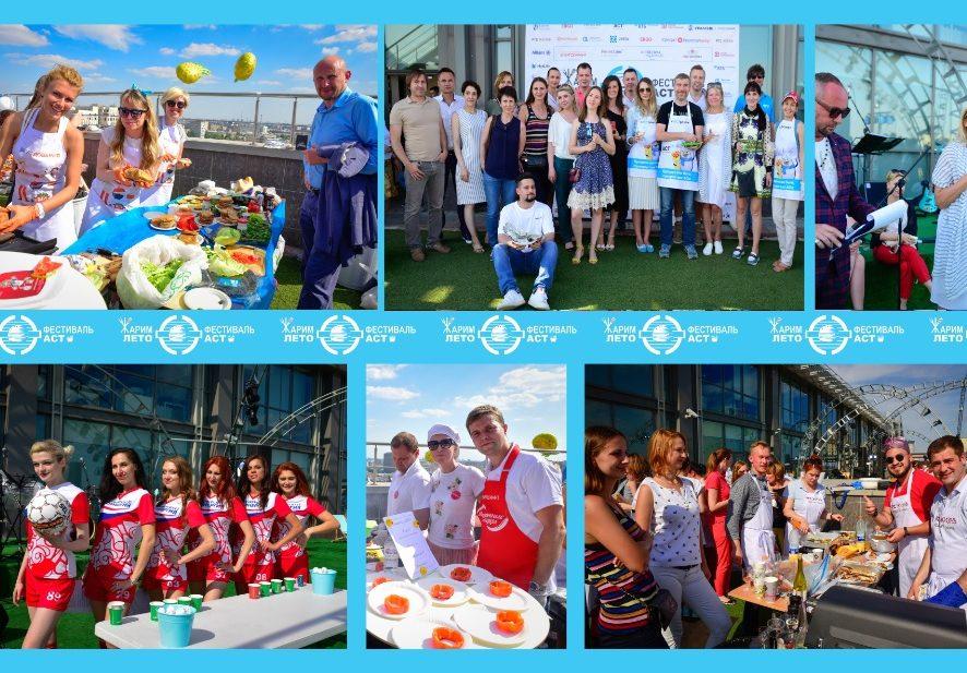Состоялся кулинарный фестиваль страховщиков «Жарим лето»