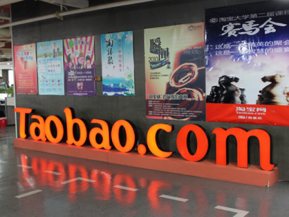 Китайское вторжение: как Taobao и JD повлияют на российский ритейл