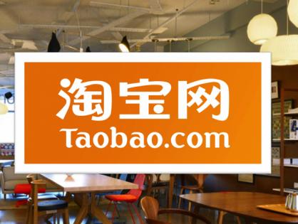В России начал работать китайский интернет-магазин Taobao - RETAILER.ru eaf2cd30eef58