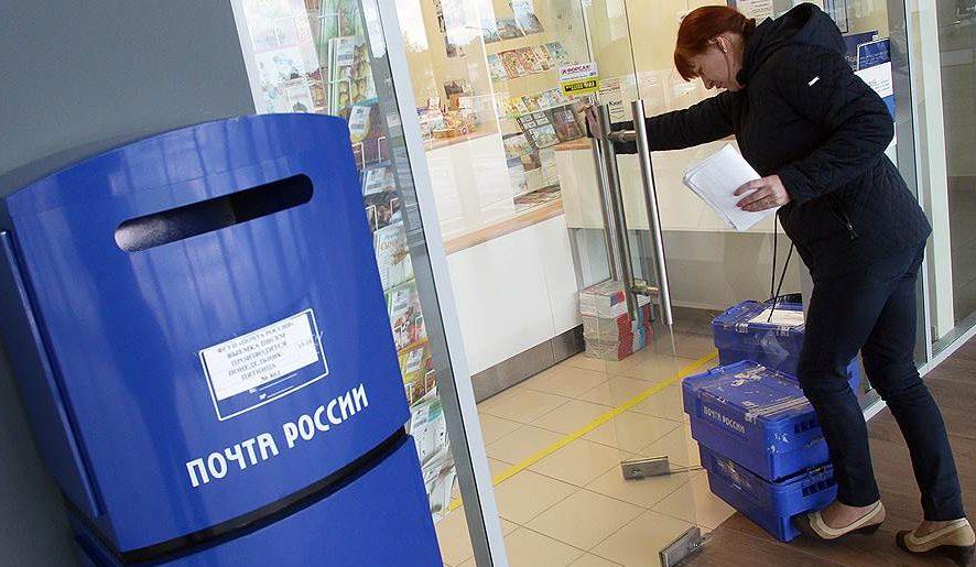 «Почта России» перестанет требовать паспорта при выдаче посылок