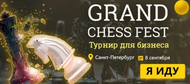 Grand Chess Fest - большой фестиваль шахмат и интеллектуального спорта