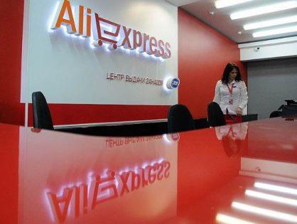 AliExpress дал российским покупателям возможность возвращать товар без объяснения причин