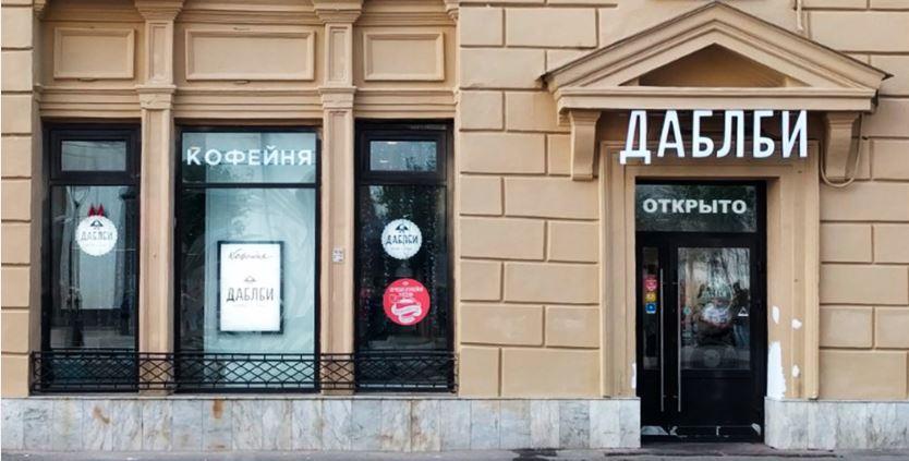 Сеть кофеен «Даблби» запустит собственный интернет-магазин