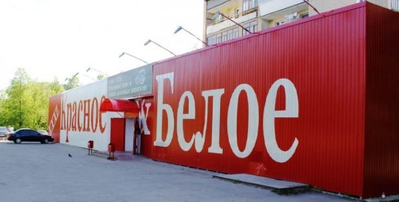 Сеть «Красное & Белое» обогнала «Магнит» по темпам открытия магазинов