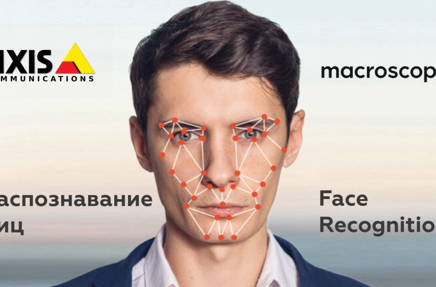 Совместный вебинар Macroscop и AXIS «Что нужно знать о распознавании лиц»