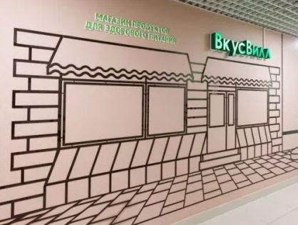 «Вкусвилл» откроет аптеки в своих магазинах