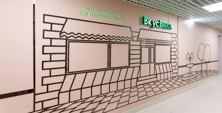 «ВкусВилл» начал устанавливать вендинговые автоматы на станциях МЦК