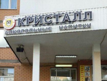 Алкогольная группа «Кристалл-Лефортово» полностью закрыла свою розничную сеть