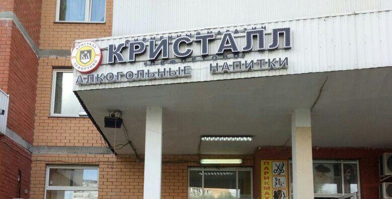 Алкогольная группа «Кристалл-Лефортово» в восемь раз сократила розничную сеть