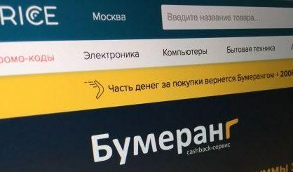 Rambler Group продаст агрегатор Price.ru