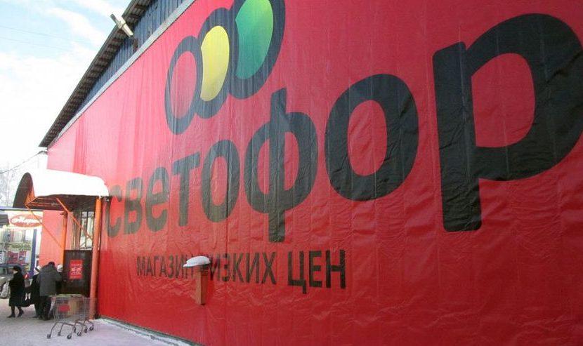 «Светофор» откроет больше 100 магазинов в Германии