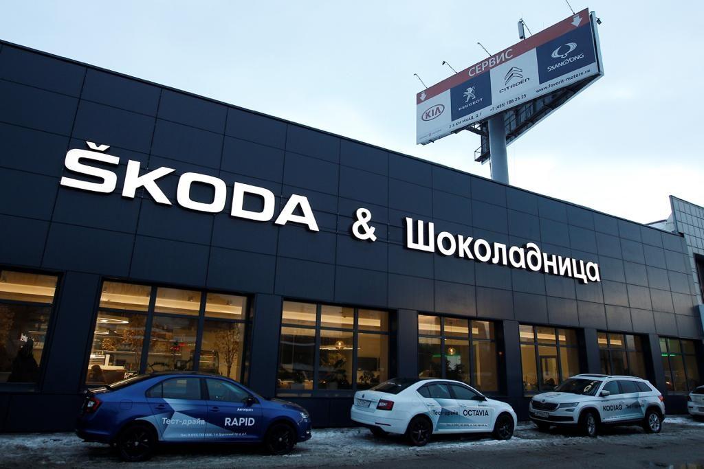 Автосалон шкода в москве фаворит автосалон в москве mobil motors