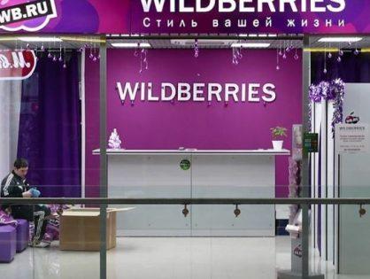 Оборот Wildberries в первом квартале вырос на 85%
