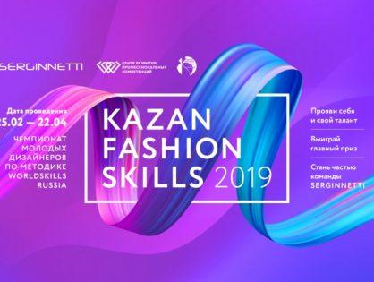 Молодые дизайнеры одежды сразятся за место в дизайнерском бюро и 100 000 рублей