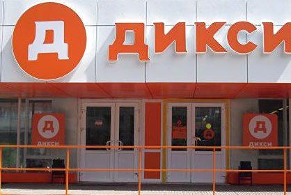 Сеть магазинов «Дикси» впервые начала торговать через интернет