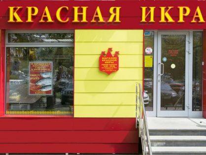 ФСБ проводит обыски в сети магазинов «Красная икра»