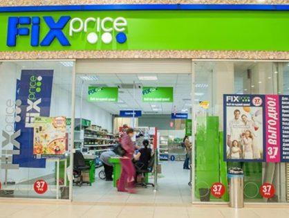 В отделениях «Почты России» появятся магазины Fix Price
