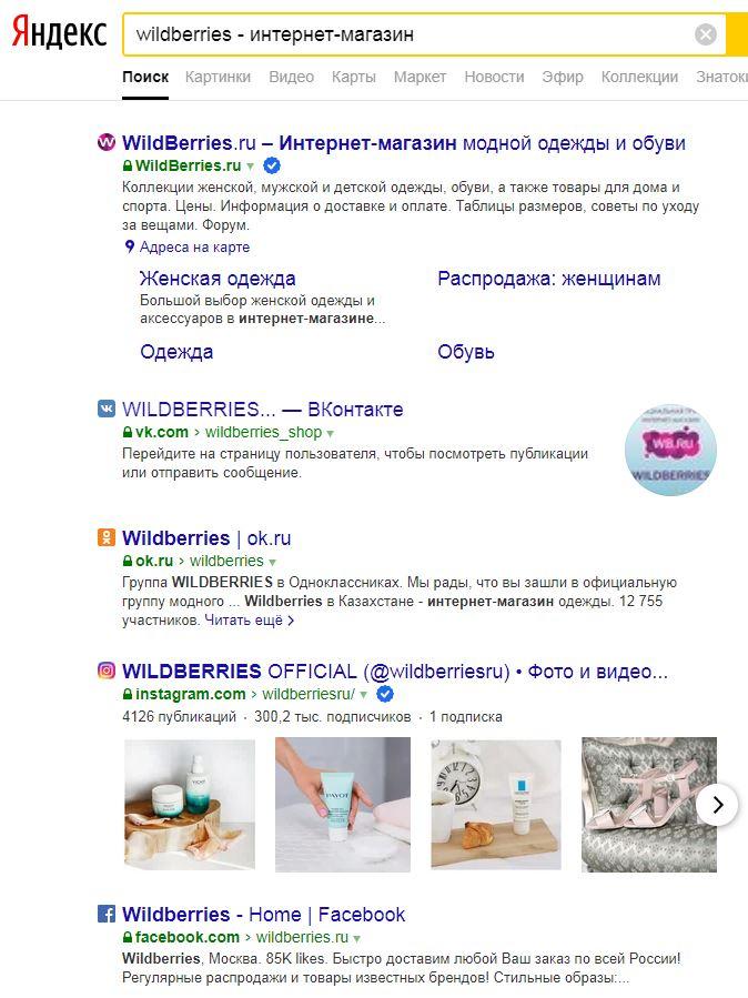 11b797c05 ... сейчас результаты поиска отображаются корректно, добавив, что поддержка  поисковика уже объяснила изменения в письме администратору сайта  Wildberries.