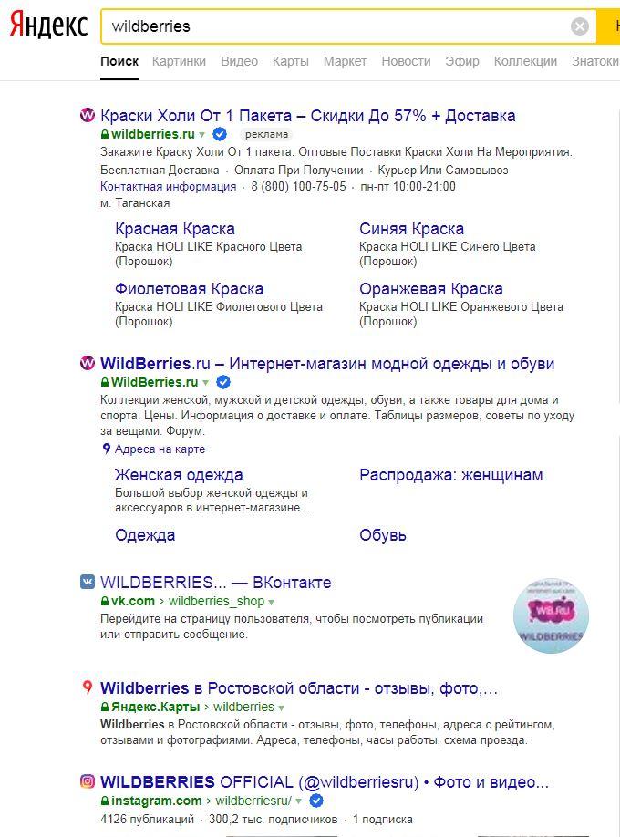 2f77f694a ... сейчас результаты поиска отображаются корректно, добавив, что поддержка  поисковика уже объяснила изменения в письме администратору сайта  Wildberries.