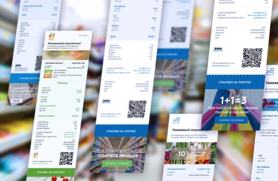 Как привлечь клиентов с помощью электронного чека?  Советы ОФД «Такском»