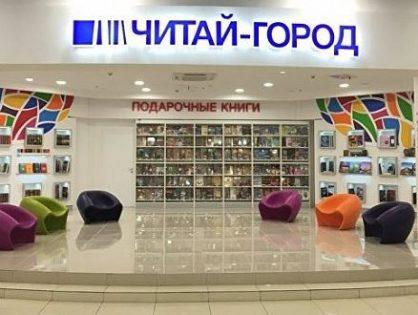 «Читай-город – Буквоед» откроет 100 сувенирных магазинов «Гоголь-моголь»