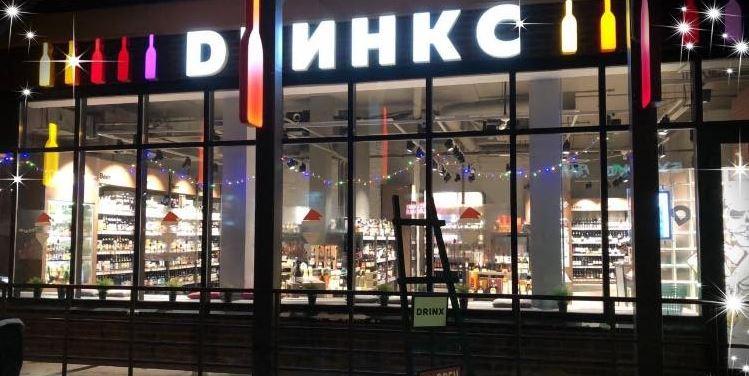 Импортёр вина «Лудинг» запустил сеть алкогольных бутиков Drinx