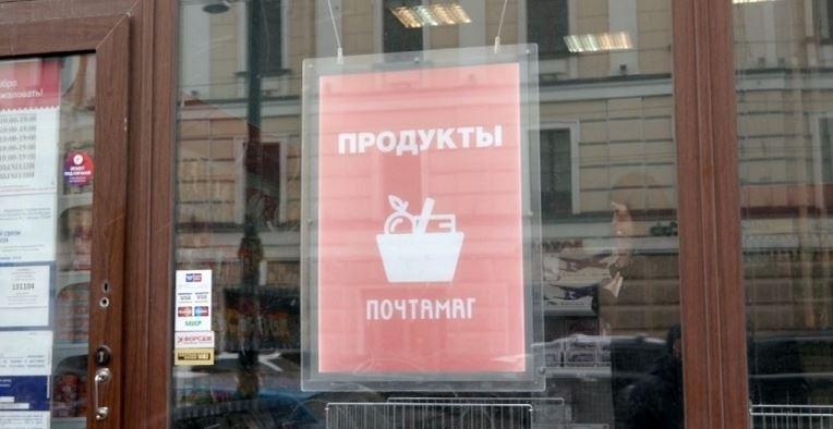 «Почта России» к концу года доведёт число собственных розничных магазинов до 4000